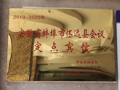 安徽苹果下载beplay食品科技有限公司荣誉证书